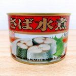 【実食して判明】サバ缶のおすすめは?簡単なレシピ5点もご紹介