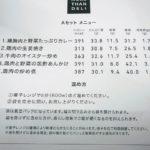 【トレーニング飯!】モアザンデリを口コミ&レビューで検証
